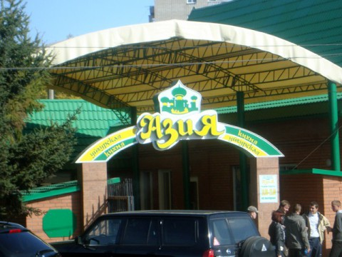 "Бийск. Уйгурская кухня ""Азия"""