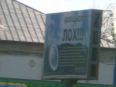 Соц. Реклама Бийск