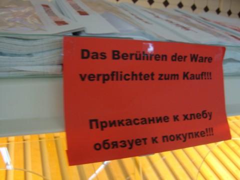 Суровая надпись в русском магазине в Германии