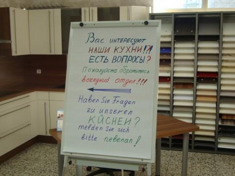 Кухни в Германии. Надпись в русском магазине