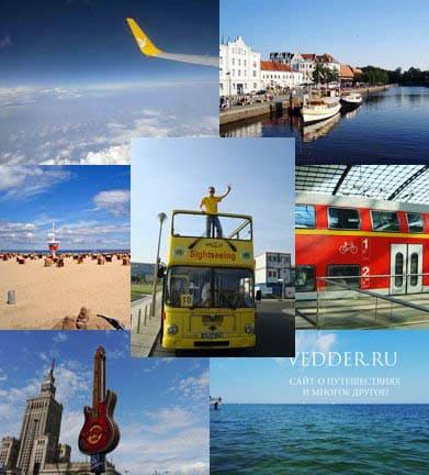 Записки путешественника или Как я съездил в Германию в 2012 году